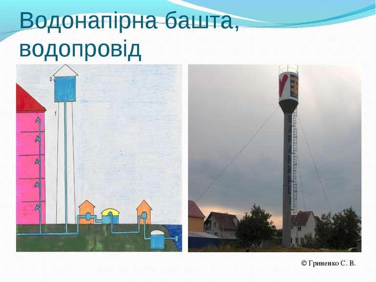 Водонапірна башта, водопровід Гриненко С. В.