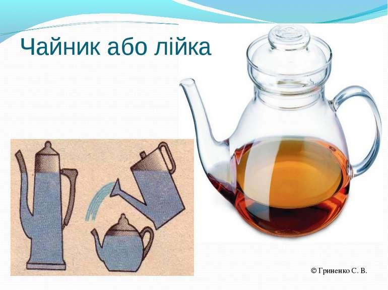Чайник або лійка Гриненко С. В.