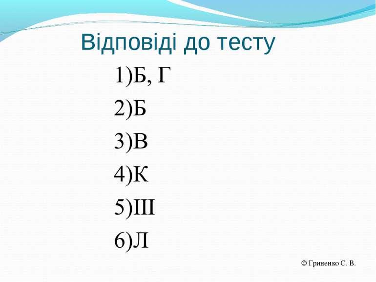 Відповіді до тесту Гриненко С. В.
