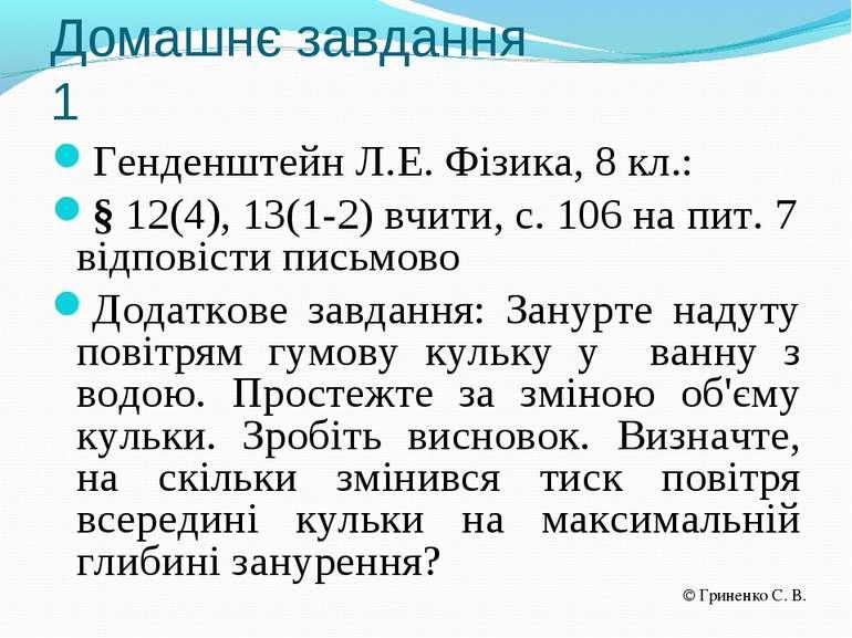 Домашнє завдання 1 Генденштейн Л.Е. Фізика, 8 кл.: § 12(4), 13(1-2) вчити, с....