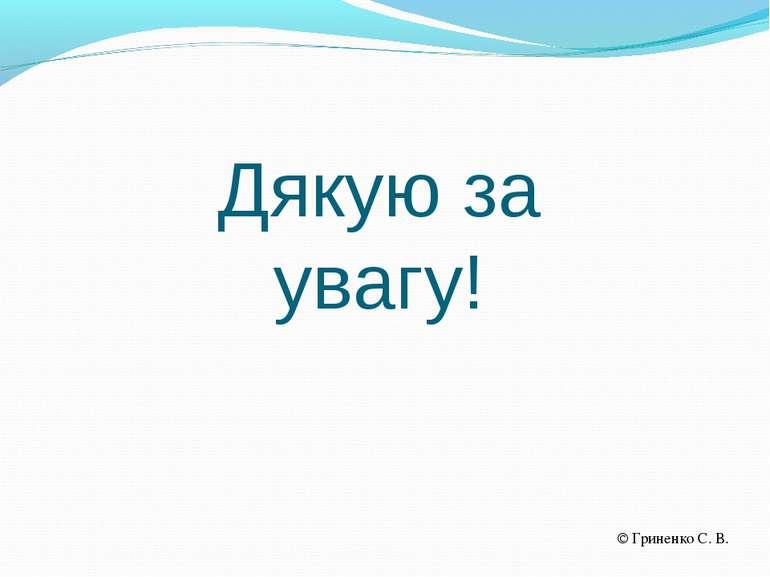 Дякую за увагу! Гриненко С. В.