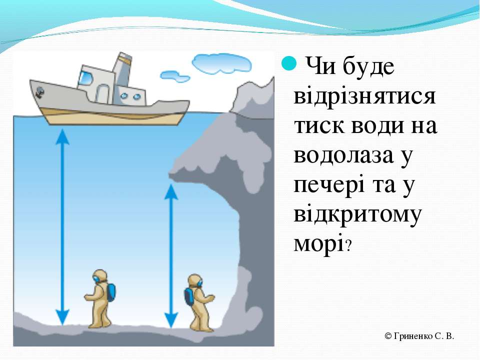 Чи буде відрізнятися тиск води на водолаза у печері та у відкритому морі? Гри...