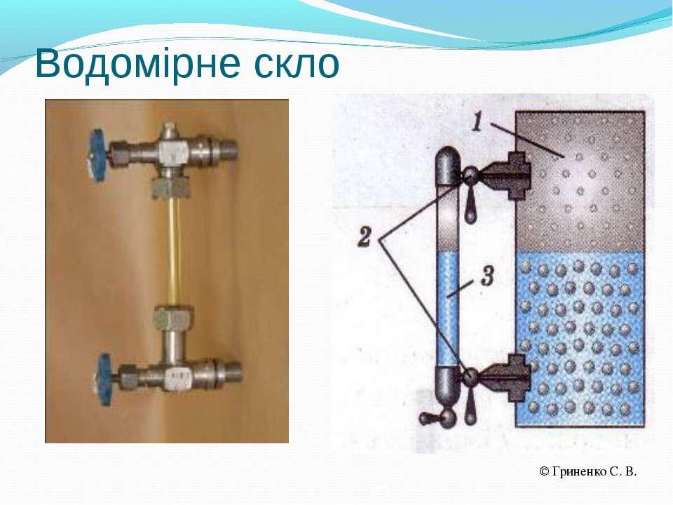 Водомірне скло Гриненко С. В.