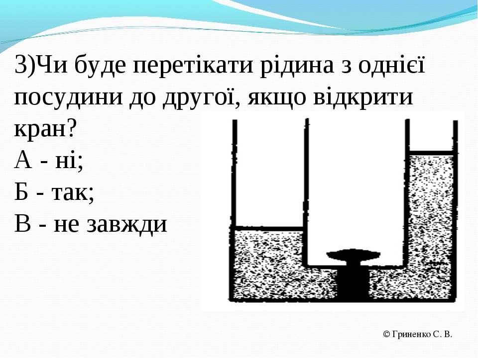 3)Чи буде перетікати рідина з однієї посудини до другої, якщо відкрити кран? ...