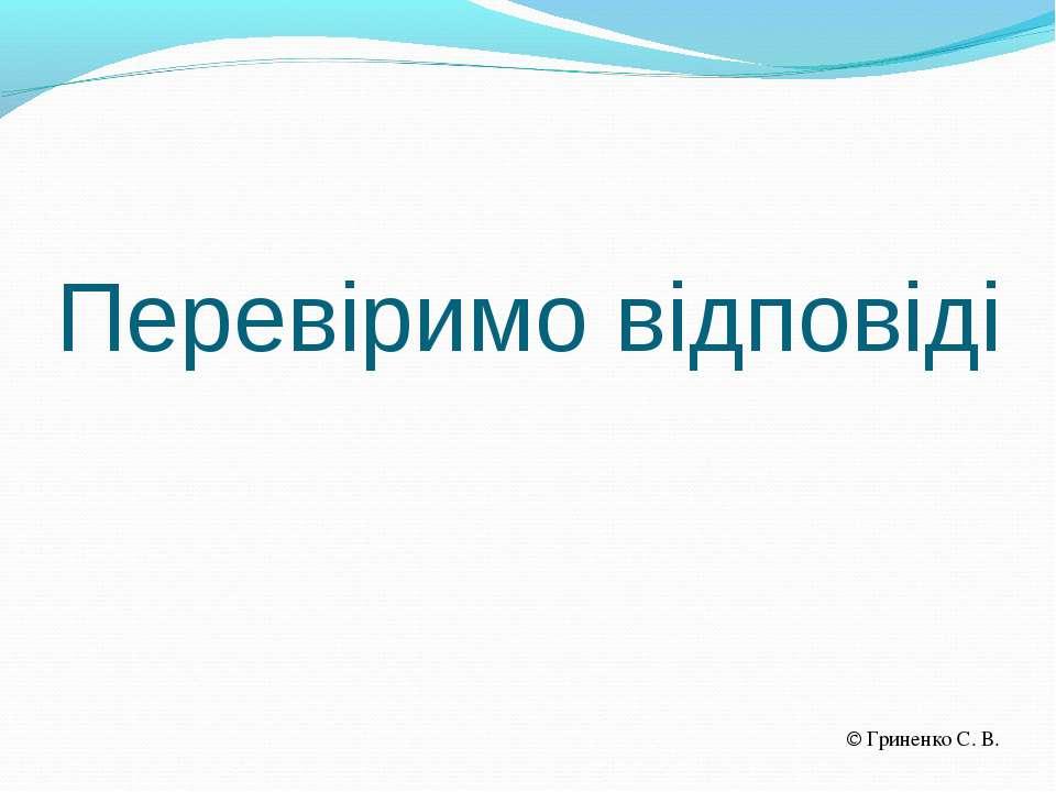 Перевіримо відповіді Гриненко С. В.