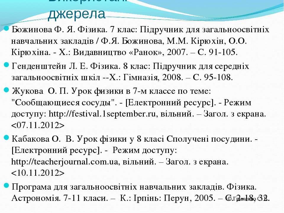 Використані джерела Божинова Ф. Я. Фізика. 7 клас: Підручник для загальноосві...