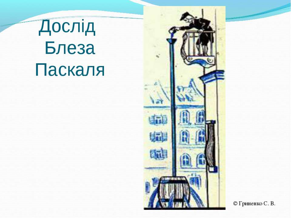 Дослід Блеза Паскаля Гриненко С. В.