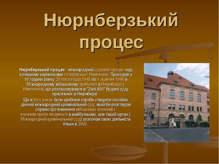 Нюрнберзький процес Нюрнберзький процес - міжнародний судовий процес над коли...