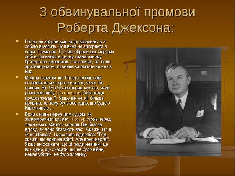 З обвинувальної промови Роберта Джексона: Гітлер не забрав всю відповідальніс...