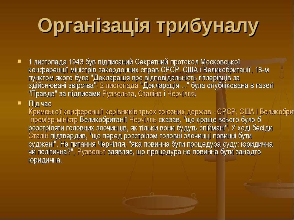 Організація трибуналу 1 листопада 1943 був підписаний Секретний протокол Моск...