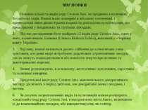 ВИСНОВКИ 1. Основна кількість видів роду Cerasus Juss. зосереджена в колекція...