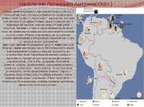 Населення Латинської Америки(XXIст.) Сучасні латиноамериканці є нащадками баг...