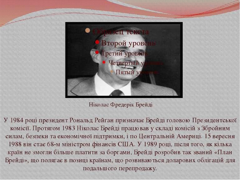 Ніколас Фредерік Брейді У 1984 році президент Рональд Рейган призначає Брейді...
