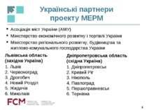 Українські партнери проекту МЕРМ * Асоціація міст України (АМУ) Міністерство ...