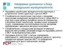 Підтримка українських муніципалітетів-партнерів у розробленні та/або адаптаці...