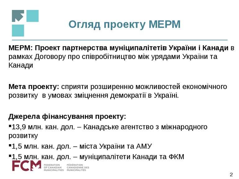 МЕРМ: Проект партнерства муніципалітетів України і Канади в рамках Договору п...
