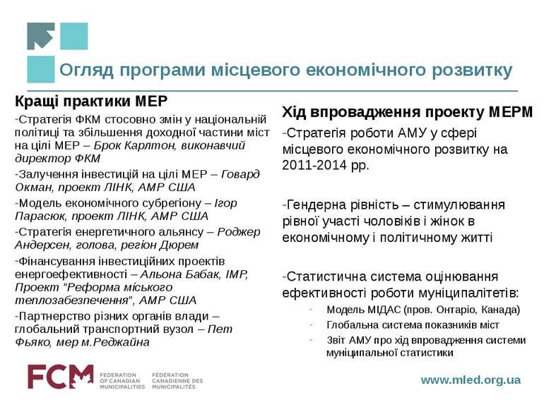 Кращі практики МЕР Стратегія ФКМ стосовно змін у національній політиці та збі...