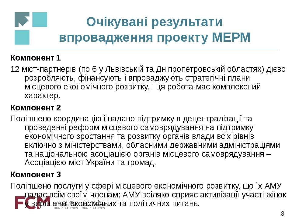 Компонент 1 12 міст-партнерів (по 6 у Львівській та Дніпропетровській областя...
