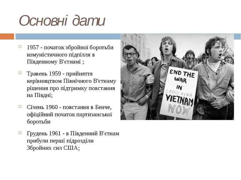 Основні дати 1957 - початок збройної боротьби комуністичного підпілля в Півде...
