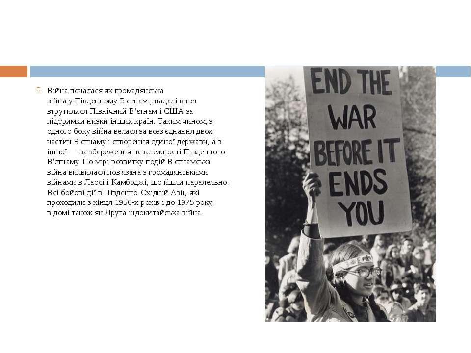 Війна почалася якгромадянська війнауПівденному В'єтнамі; надалі в неї втру...
