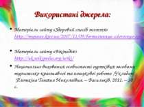 Використані джерела: Матеріали сайту «Здоровий спосіб життя» http://mynews.ki...