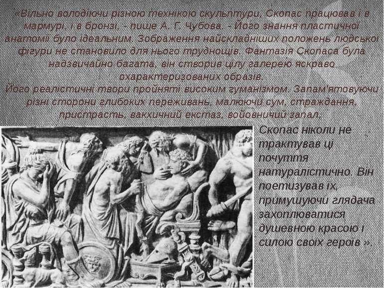 «Вільно володіючи різною технікою скульптури, Скопас працював і в мармурі, і ...