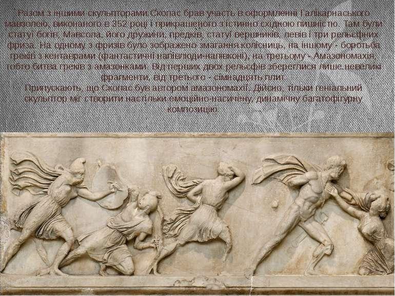 Разом з іншими скульпторами Скопас брав участь в оформленні Галікарнаського м...