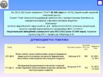 ДЕРЖБЮДЖЕТНА ТЕМАТИКА На 2012-2013 роки отримано ГРАНТ 60 000 євро по УНТЦ (У...
