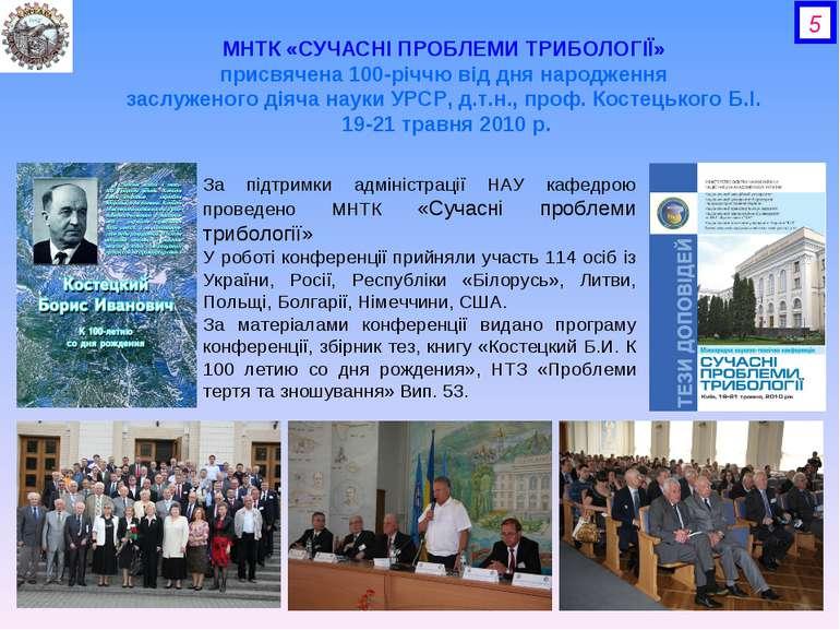За підтримки адміністрації НАУ кафедрою проведено МНТК «Сучасні проблеми триб...