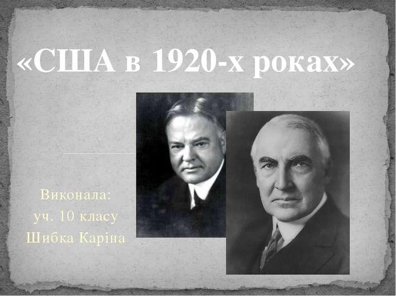 Виконала: уч. 10 класу Шибка Каріна «США в 1920-х роках»