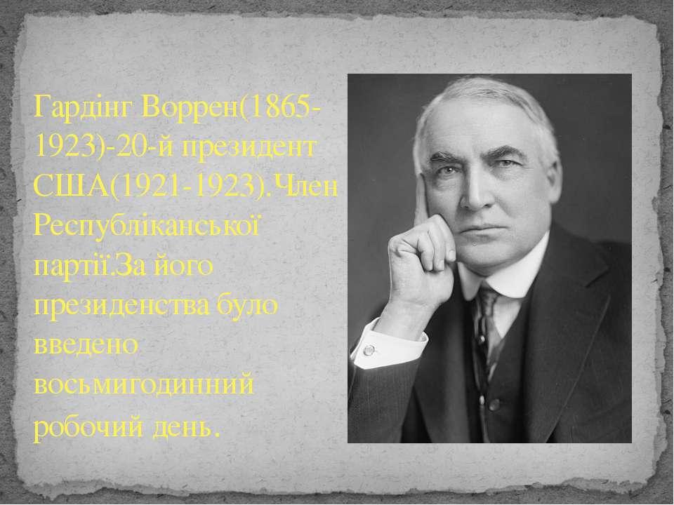 Гардінг Воррен(1865-1923)-20-й президент США(1921-1923).Член Республіканської...