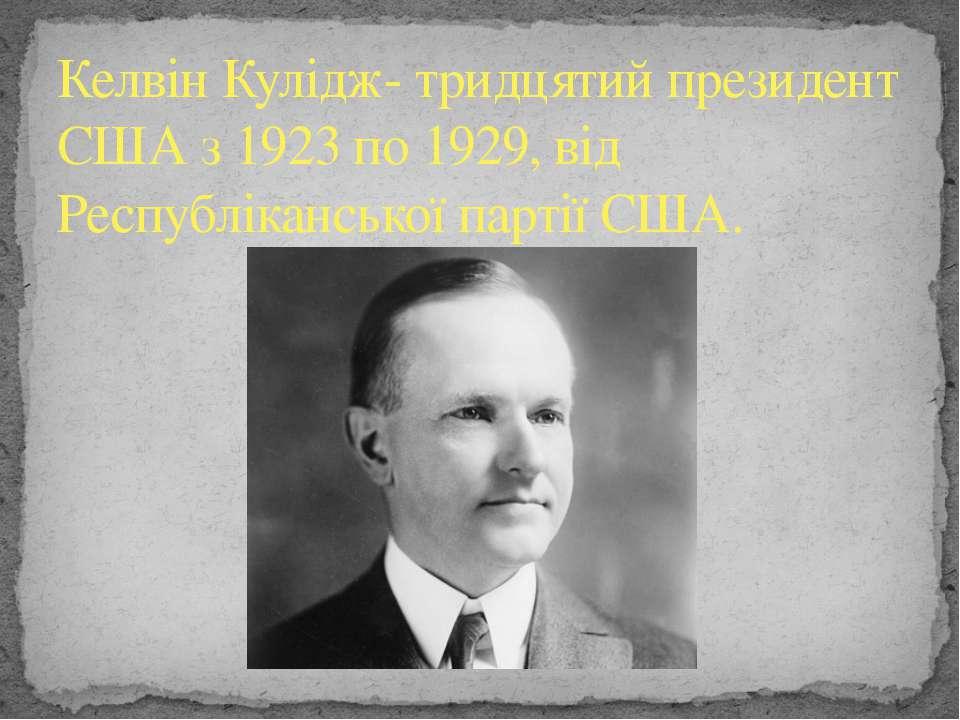 Келвін Кулідж- тридцятий президент США з 1923 по 1929, від Республіканської п...