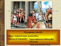хвала спартанським установам; заклик до боротьби; прославляння військової доб...