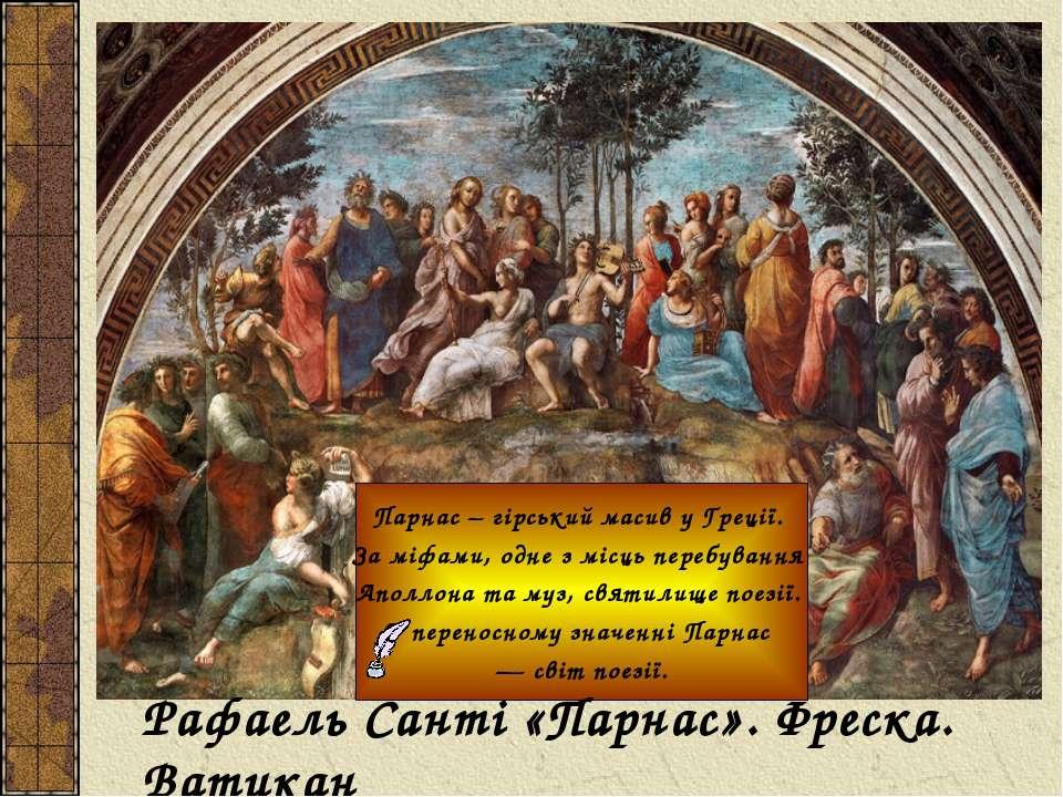 Парнас – гірський масив у Греції. За міфами, одне з місць перебування Аполлон...