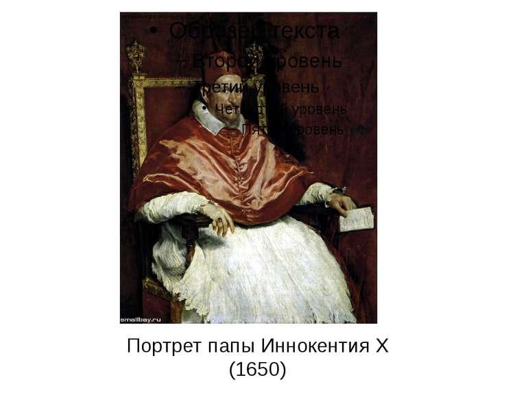 Портрет папи Інокентія X (1650)