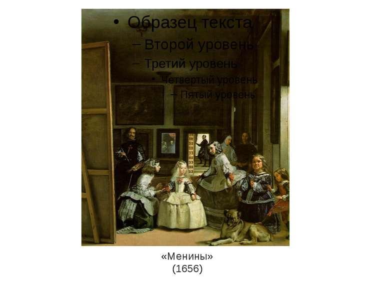 «Менины» (1656)