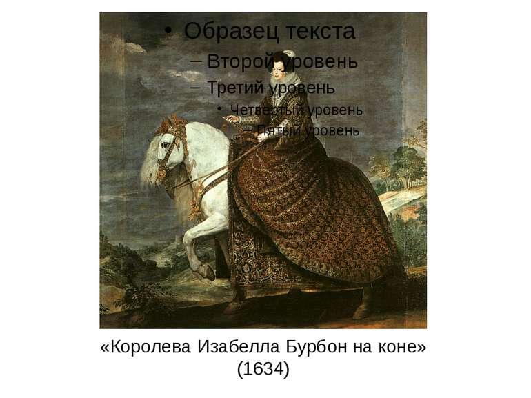 «Королева Ізабелла Бурбон на коні» (1634)