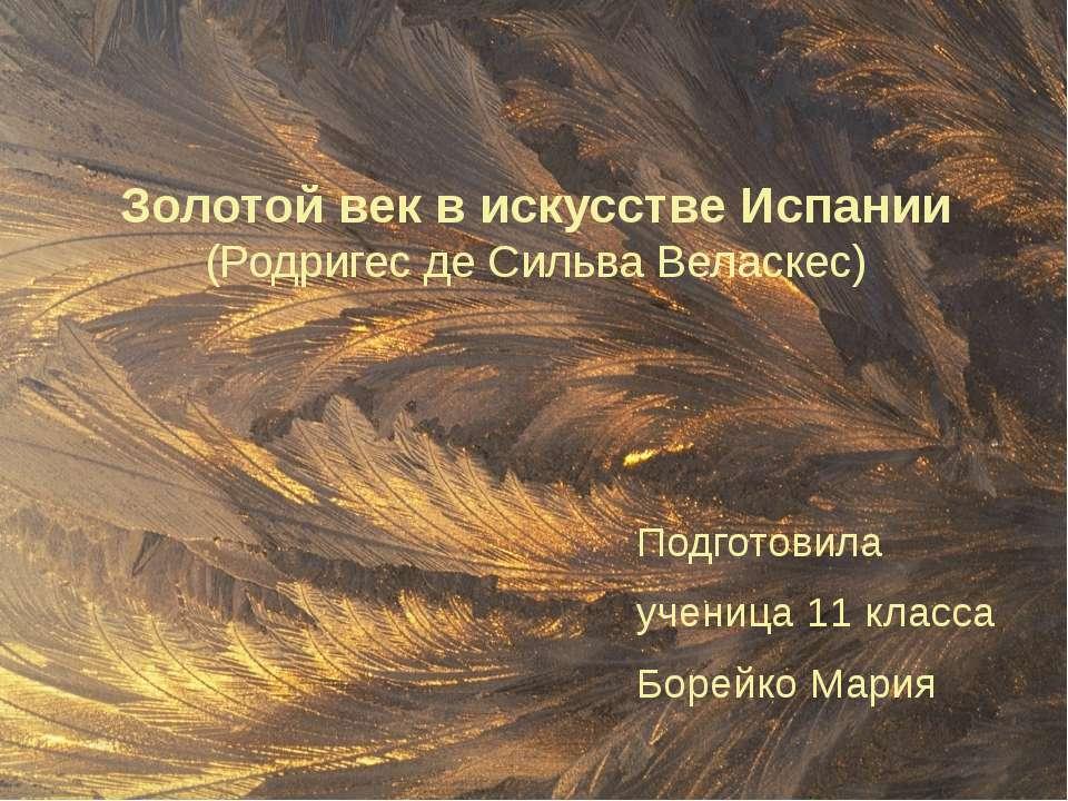 Золоте століття в мистецтві Іспанії (Родрігес де Сильва Веласкес)