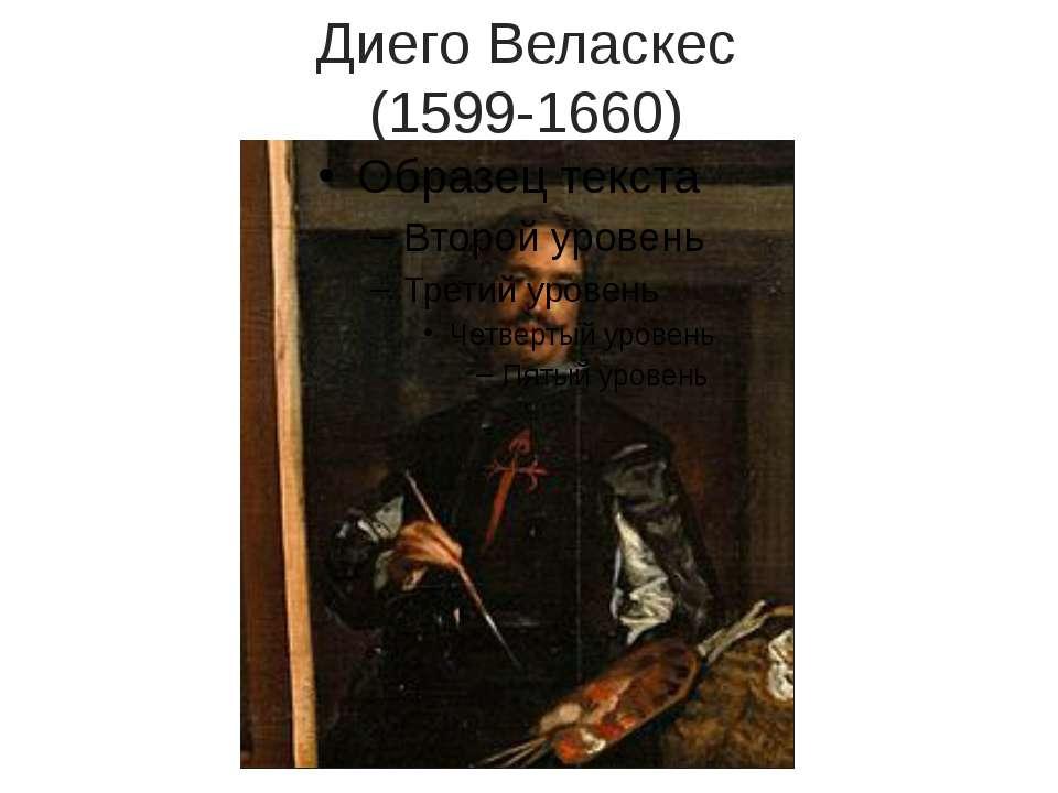 Дієго Веласкес (1599-1660)