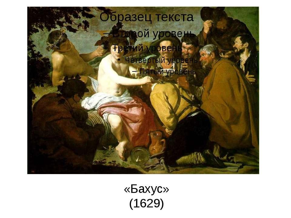 «Бахус» (1629)