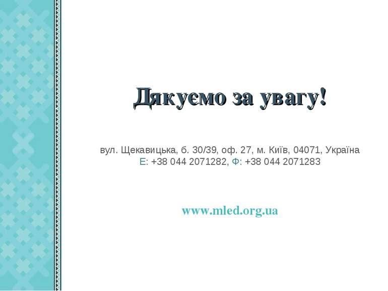 Дякуємо за увагу! вул. Щекавицька, б. 30/39, оф. 27, м. Київ, 04071, Україна ...