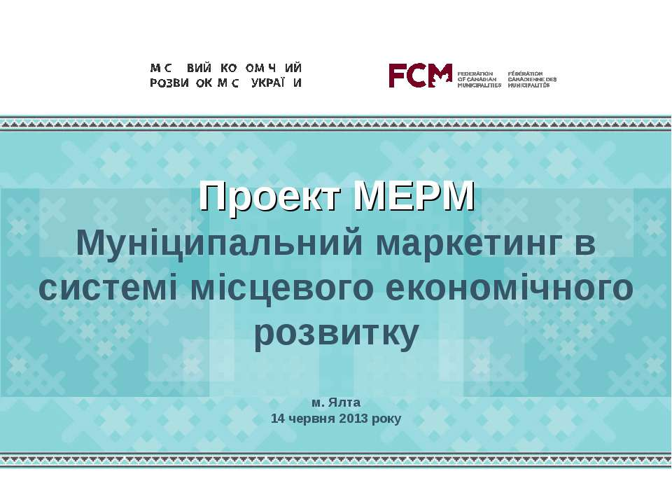 м. Ялта 14 червня 2013 року Проект МЕРМ Муніципальний маркетинг в системі міс...