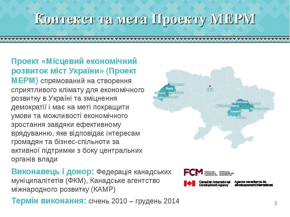 Контекст та мета Проекту МЕРМ * Проект «Місцевий економічний розвиток міст Ук...