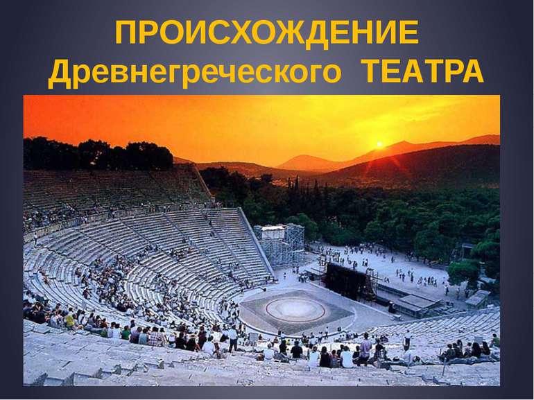 ПОХОДЖЕННЯ Давньогрецького ТЕАТРУ