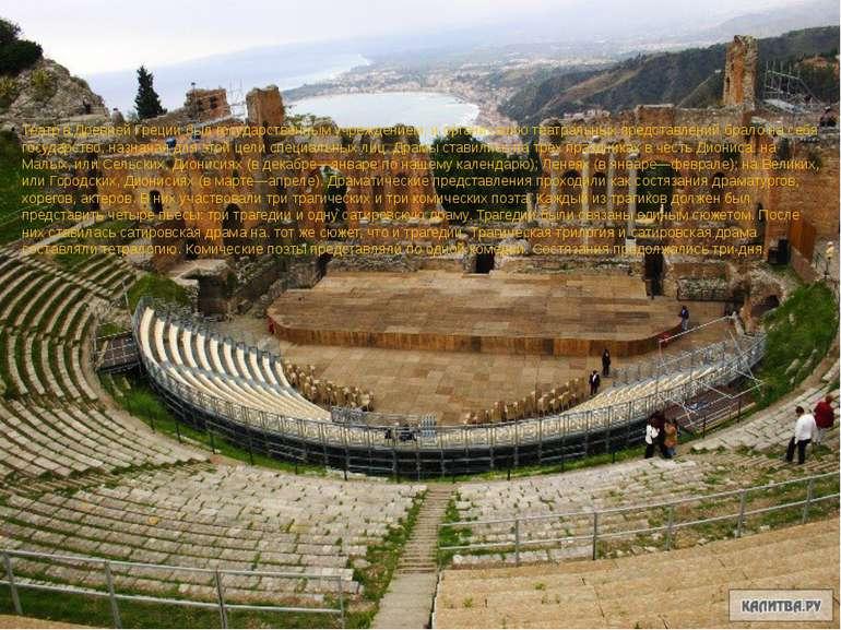 Театр у Давній Греції був державною установою, і організацію театральних вист...