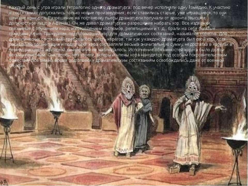 Кожен день з ранку грали тетралогію одного драматурга; під вечір виконували о...