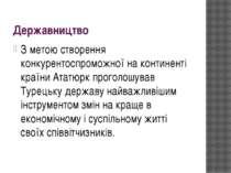 Державництво З метою створення конкурентоспроможної на континенті країни Атат...