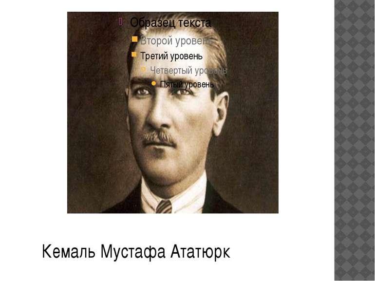 Кемаль Мустафа Ататюрк