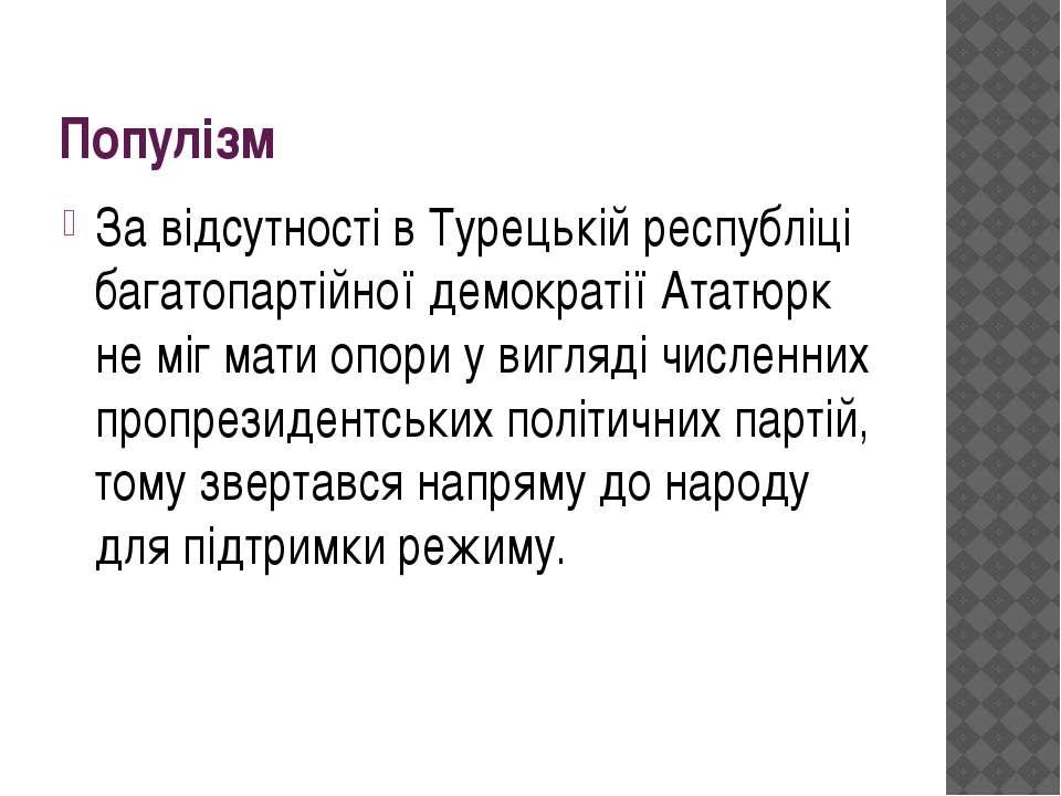 Популізм За відсутності в Турецькій республіці багатопартійної демократії Ата...