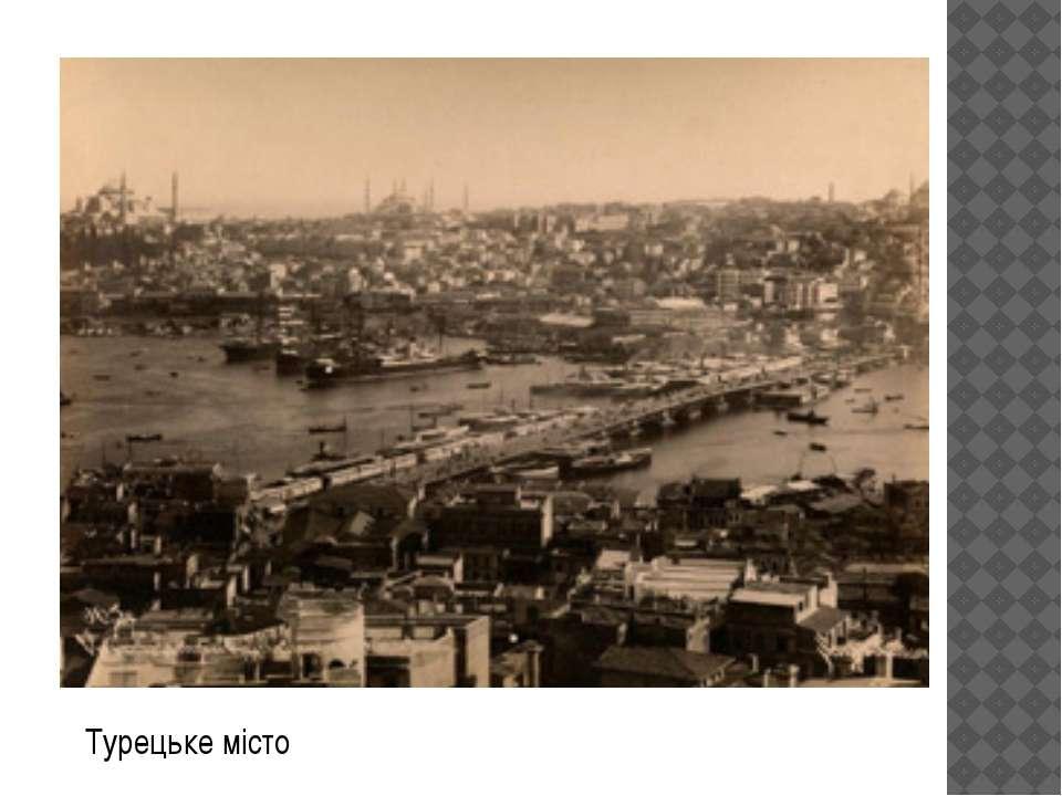 Турецьке місто